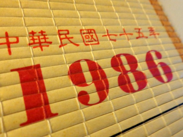 1986 The Year 1986 Printed On A Chinese Bamboo Calendar