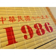 1986-the-year-1986-printed-on-a-chinese-bamboo-calendar-thumbnail