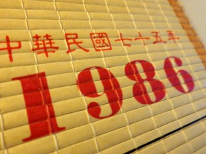 1986 - The Year 1986 printed on a Chinese Bamboo Calendar - Free High Resolution Photo